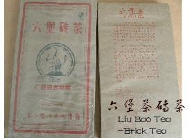 Liu Bao Tea Brick Tea