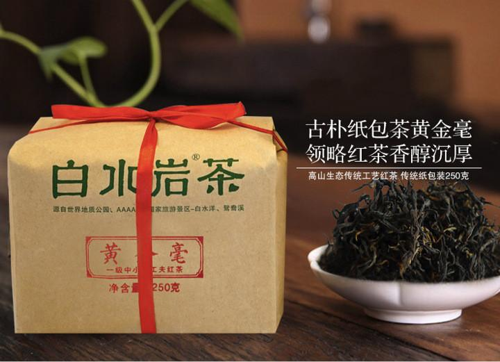 Jiu Hong Gong Fu Black Tea Ping Nan Hong
